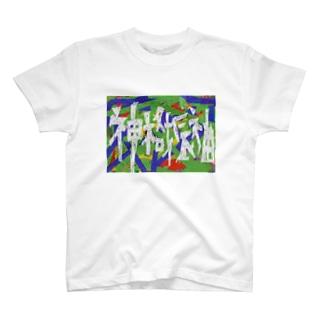 神格振袖 T-shirts
