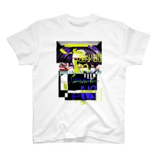 透明人間 T-shirts
