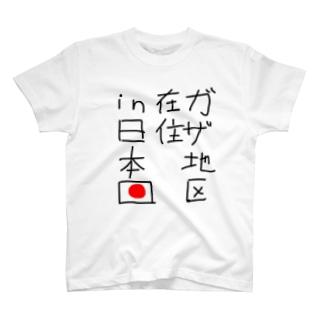 第3時中東戦争 T-shirts
