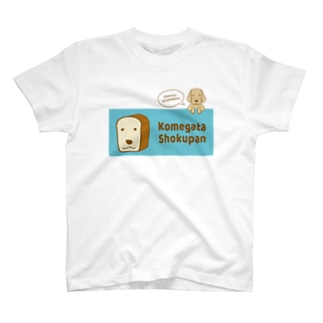 コメパン1 T-shirts