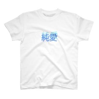 純愛 T-shirts