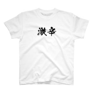 「激辛」のTシャツ T-shirts