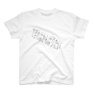 できればがんばりたい Tシャツ