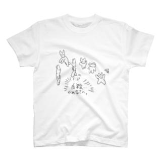 自殺をとめるきがない、みまもりねこ T-shirts