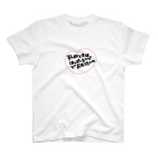 死ぬとき T-shirts