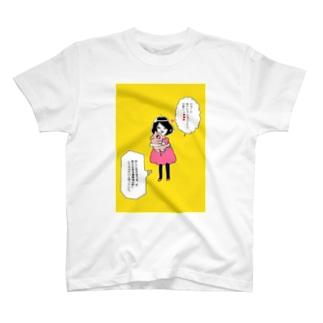 てんてきちゃんとトンテキくん T-shirts