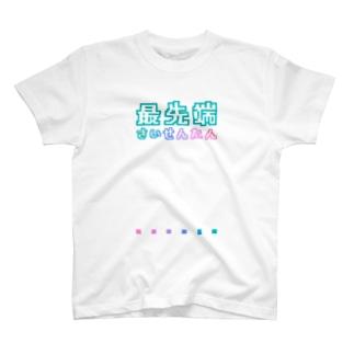 8ビット最先端 T-shirts
