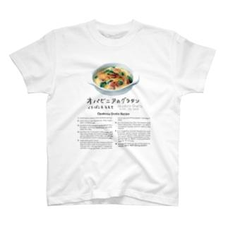 オパビニアのグラタン くちばしをそえて T-shirts