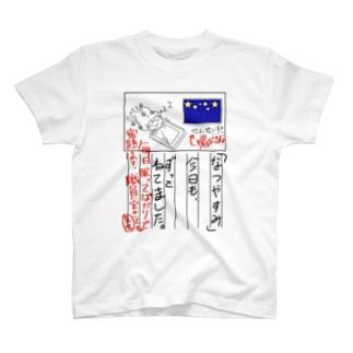 がらぱごす神社の長期連休は怠惰の日々。 T-shirts
