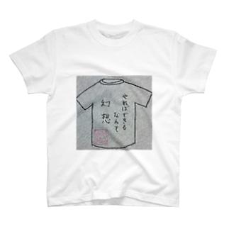 やればできるなんて幻想。 T-shirts
