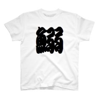 いわし T-shirts