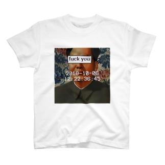 すさまじ SUSAMAJI T-shirts