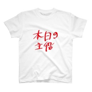 本日の主役 T-shirts