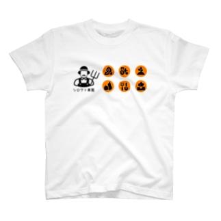 シロウト農園 T-shirts