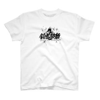 鉈出殺殺ロゴ T-shirts
