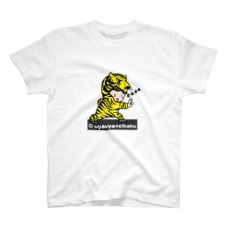 うやうやガオーー!(イエロー) T-shirts