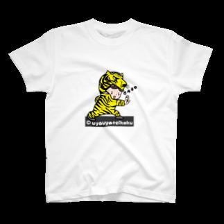 うやうや帝国のうやうやガオーー!(イエロー) T-shirts