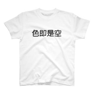 色即是空 原価Tシャツ・パーカー T-shirts