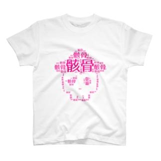 13.dokuro T-shirts