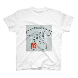 反精神論。 T-shirts
