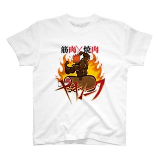 ヤキンニク白 T-shirts