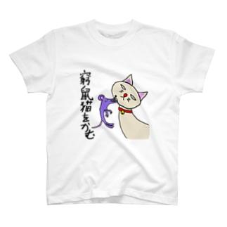 窮鼠猫を噛むグッズ T-shirts