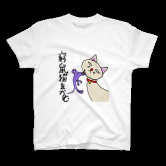 ゆた屋の窮鼠猫を噛むグッズ T-shirts