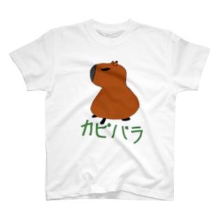 カピちゃん T-shirts