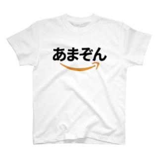あまぞん T-shirts