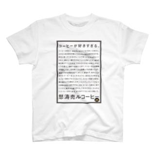 コーヒー好きすぎるシリーズ T-shirts