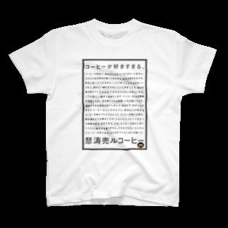 怒涛売ルコーヒーのコーヒー好きすぎるシリーズ T-shirts