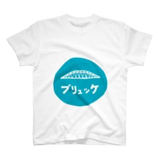 カナのブリュッケ T-shirts