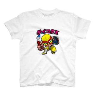 大黒X(BMタイプ) T-shirts