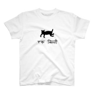 ニャース T-shirts