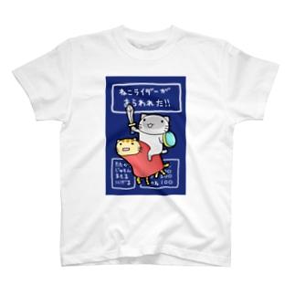 ねこライダー T-shirts