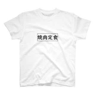 焼肉定食2 T-shirts