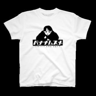 takeda yukiのバナナムスメ T-shirts