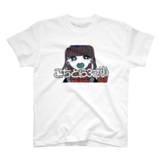 こちとら3さい T-shirts