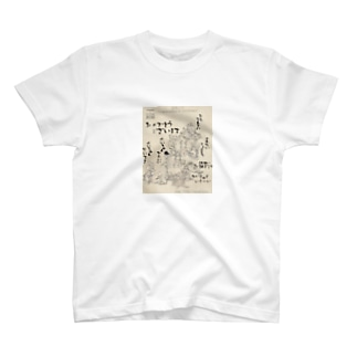 周年祝い T-shirts
