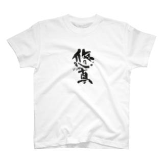 悠真くん T-shirts