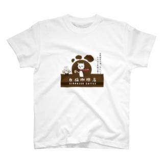 白猫珈琲店 Tシャツ