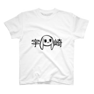 宇崎さん T-shirts