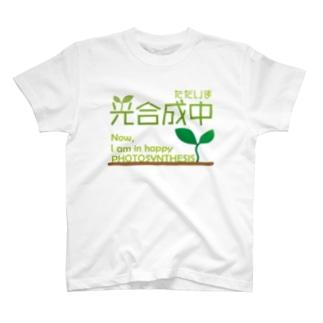 君に幸せの光合成 T-shirts