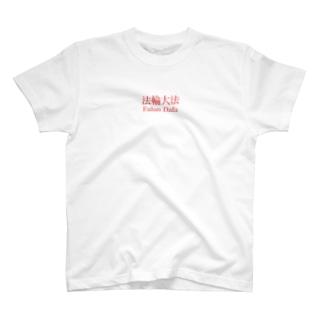 法輪大法 T-shirts