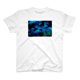 未明×海月 T-shirts