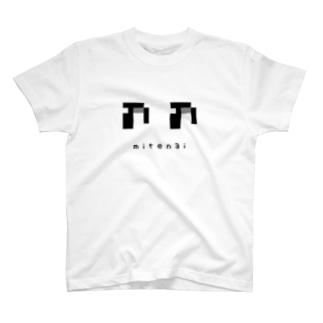 みてない(もじ) T-shirts