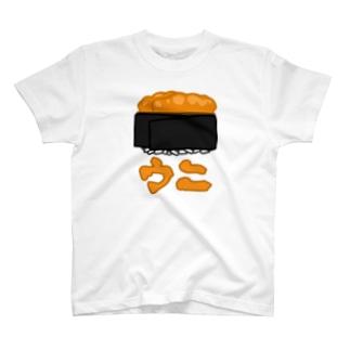 雲丹のお寿司 T-shirts