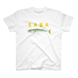 さちこの生き物雑貨のSABA 絵柄1 T-shirts