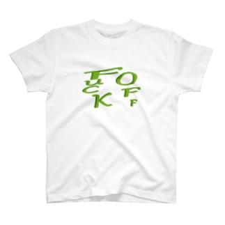 じゃまするな T-shirts