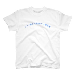 メモ: 明日午後6時から歯医者 T-shirts